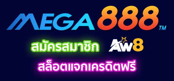 mega888 เครดิตฟรี